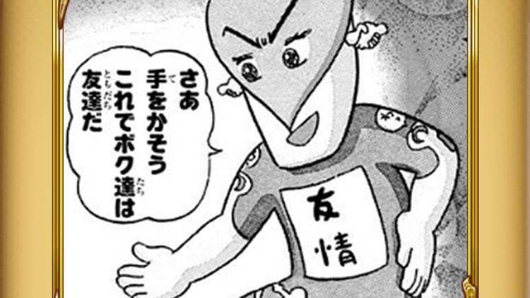 友情マン【イベント】