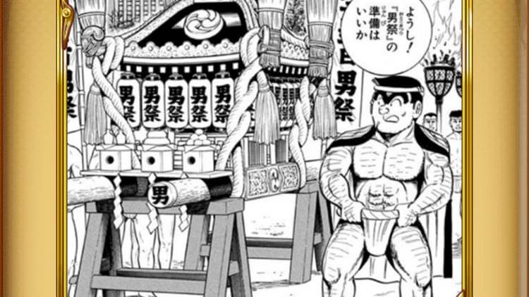 浅草のお祭り男・両津勘吉【ヒーロー】
